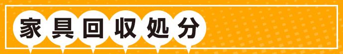 江戸川区不用品回収処分 Brainz 東京/千葉|不用品回収・出張買取・引越し片付け・遺品整理・リサイクル