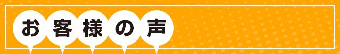 お客様の声は東京都全域・埼玉県南部・千葉県南部・神奈川県北部より頂いております。不用品回収の事例としてぜひ参考にしてください。